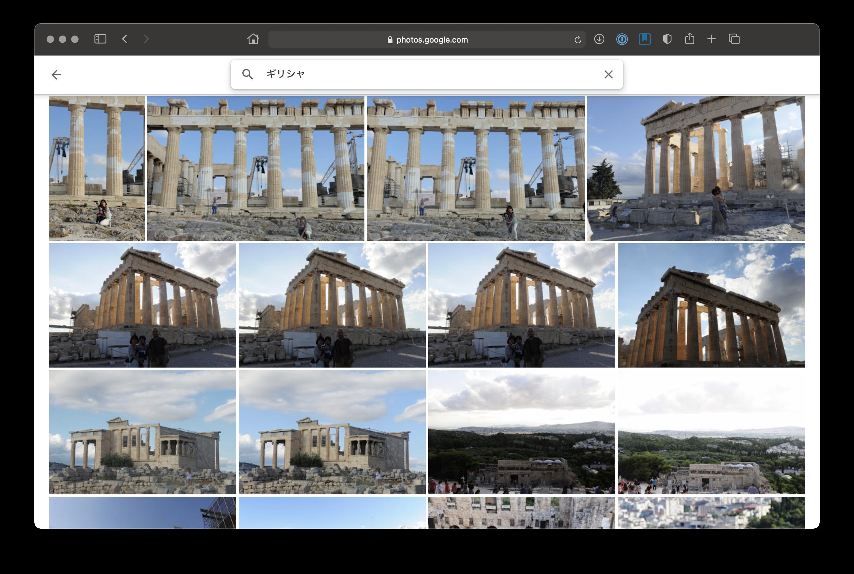 Google Photos で「ギリシャ」と検索