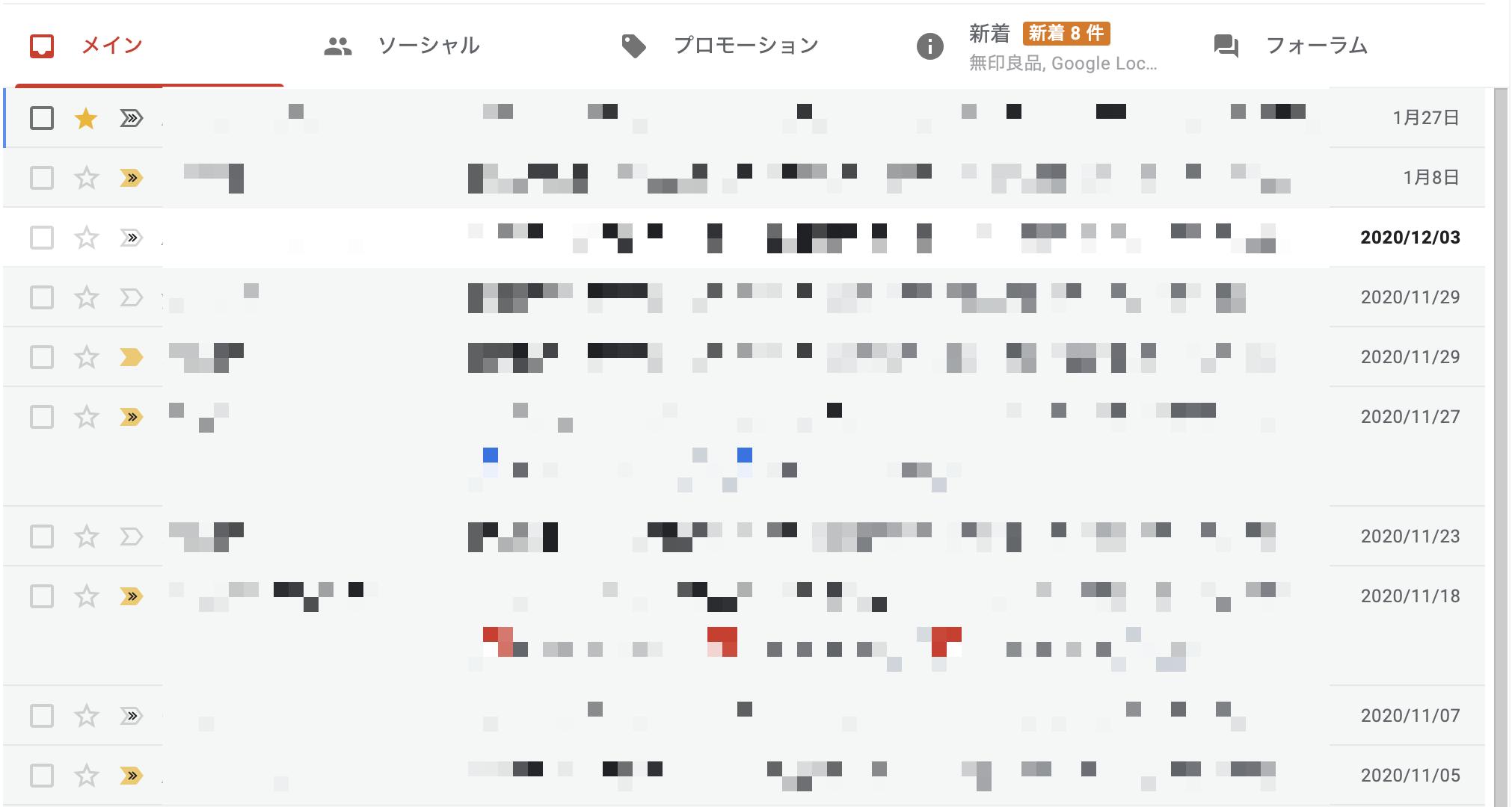 Gmail のカテゴリ。振り分けルールがしっくりこない。