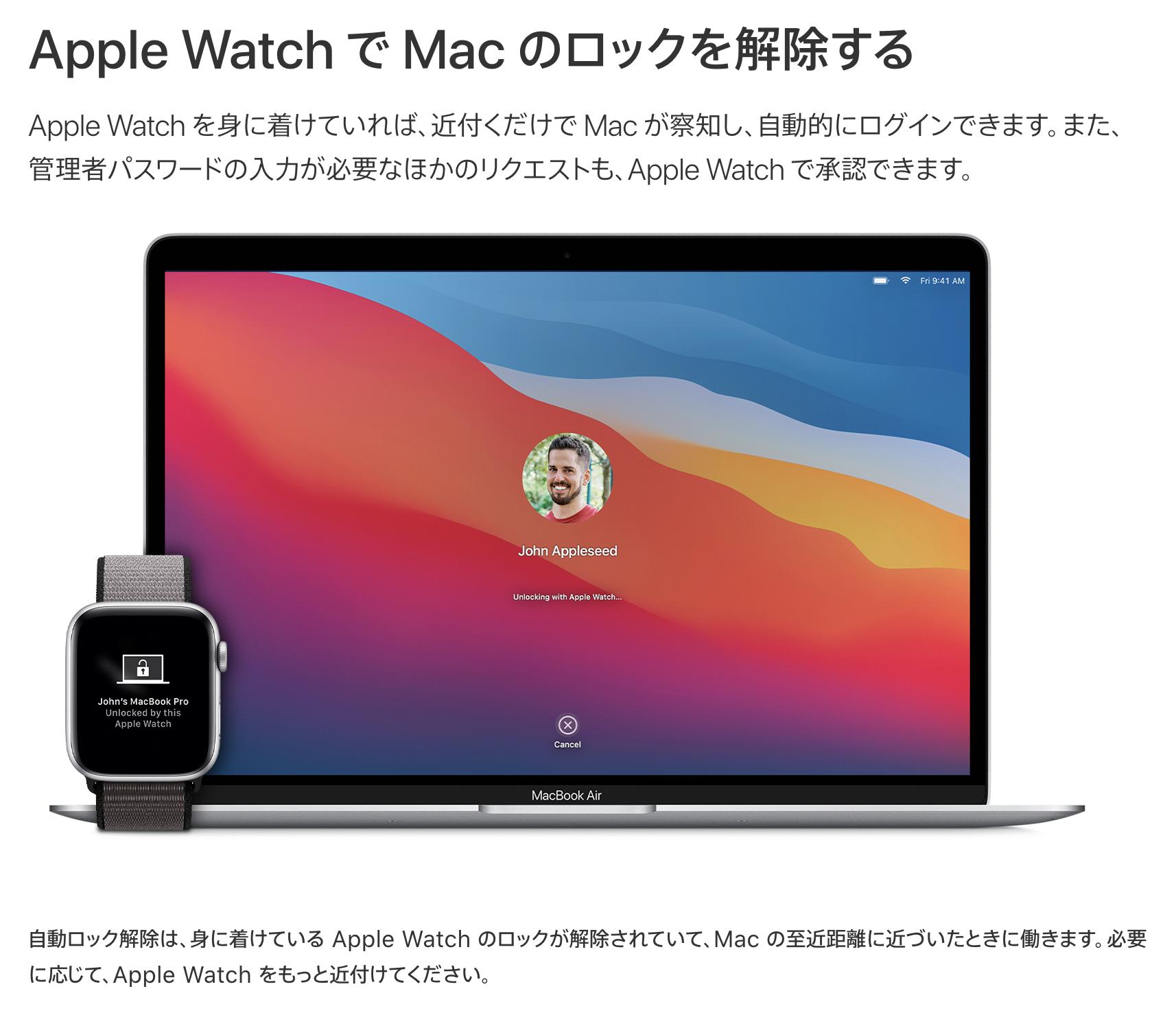 Mac のロック解除を Apple Watch で