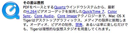 アップルのサイト−Mac OS X Tigerの紹介