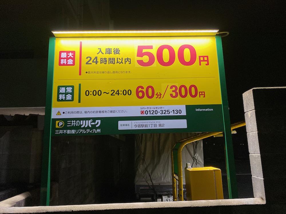 三井のリパーク 今宿駅前一丁目第2