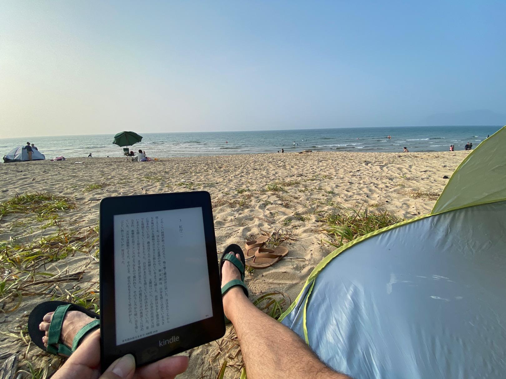 砂浜 Kindle