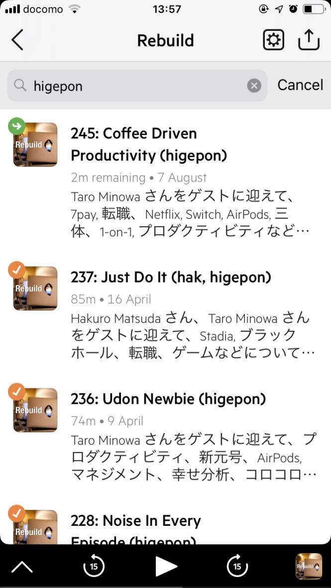 Rebuild.fm で higepon さんが出演してる回で絞り込んでる様子