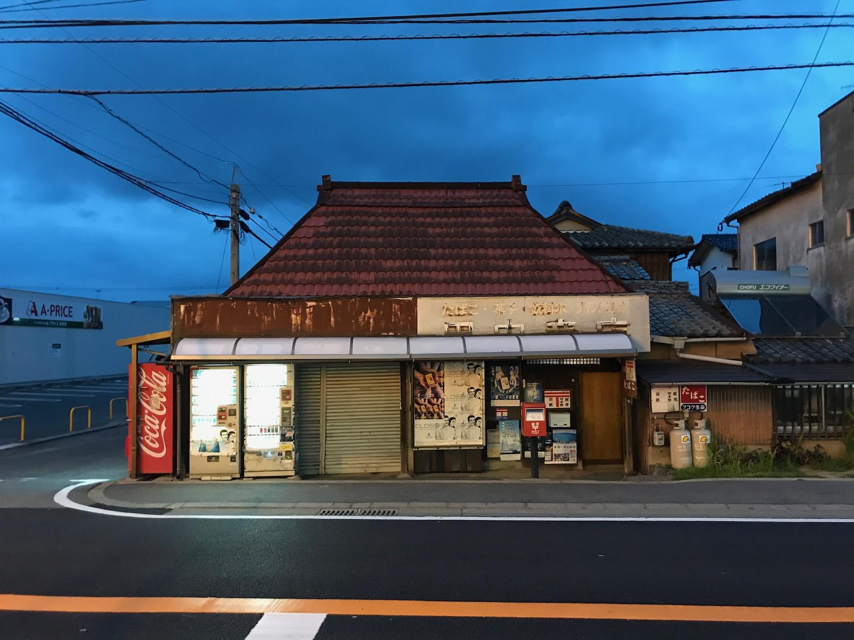 波多江の商店