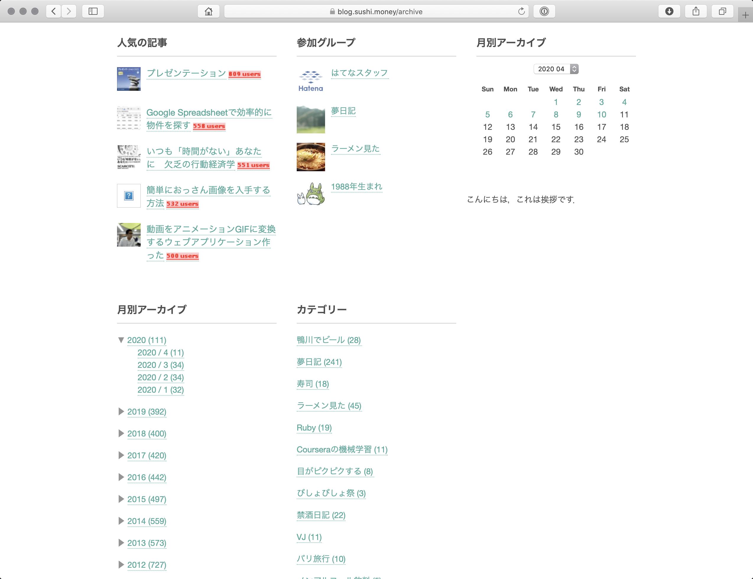 記事一覧 - hitode909の日記