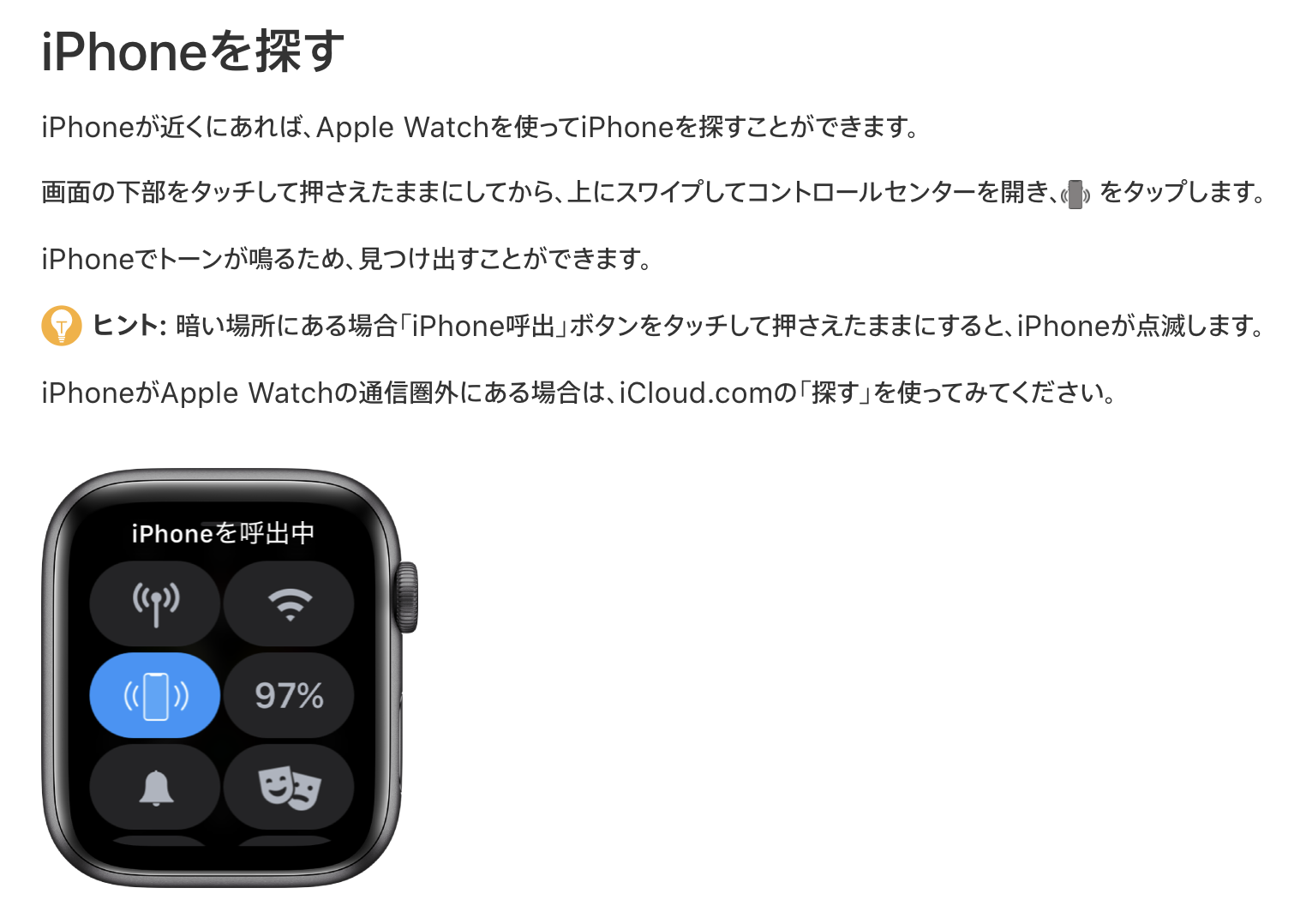 iPhone の捜索