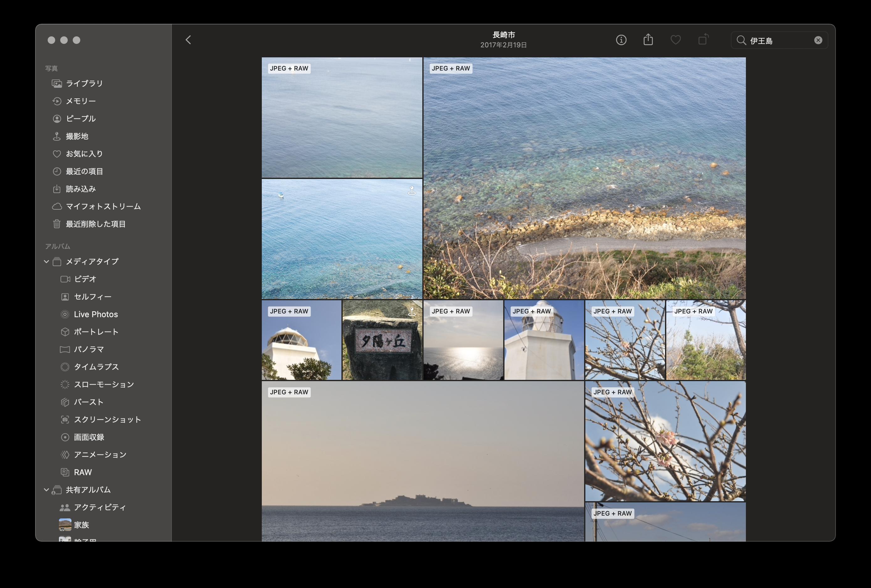 Mac Photos.app は同時間帯の位置情報入りの写真の情報を利用して位置情報の入っていない写真も同じ場所で撮られたと判定