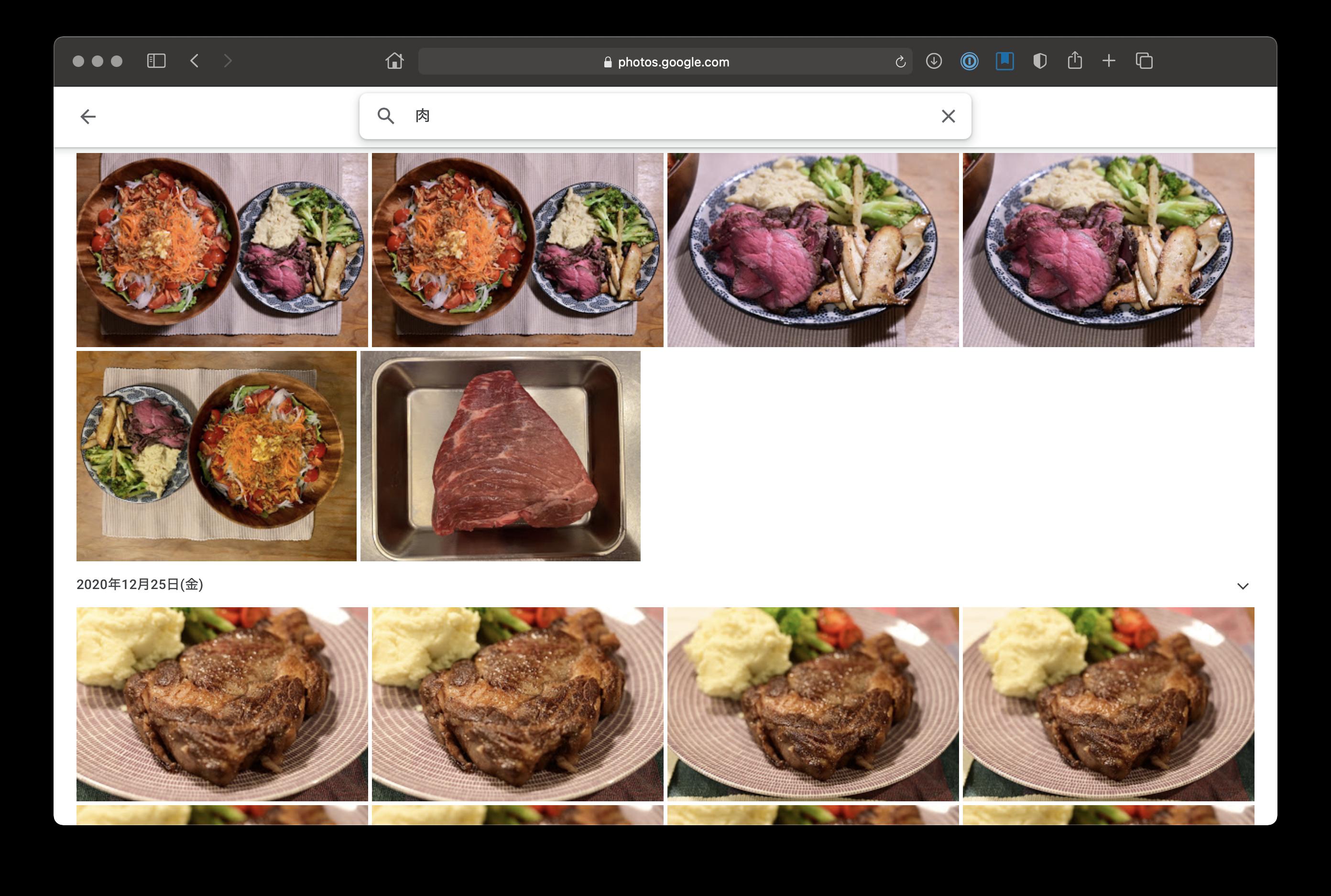 Google Photos で「肉」と検索