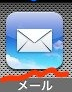 iphone_mail.png